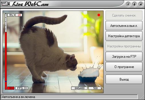 Скачать программе для видеонаблюдения через веб камеру с датчиком движения